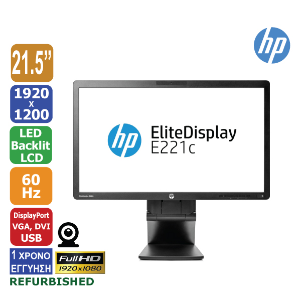 Οθόνη υπολογιστή 21.5″ HP EliteDisplay E221c Webcamera LED Backlit IPS Full HD